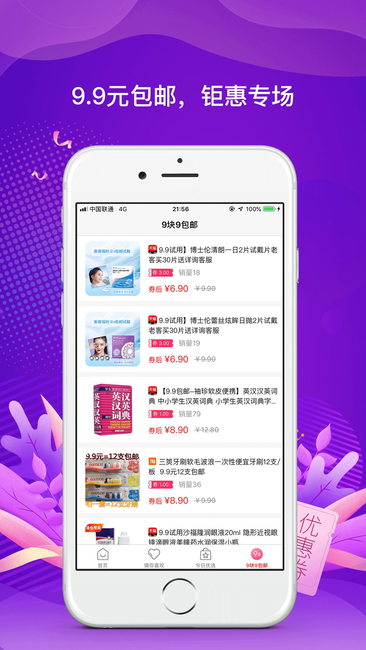 返利app-网购返利省钱首选