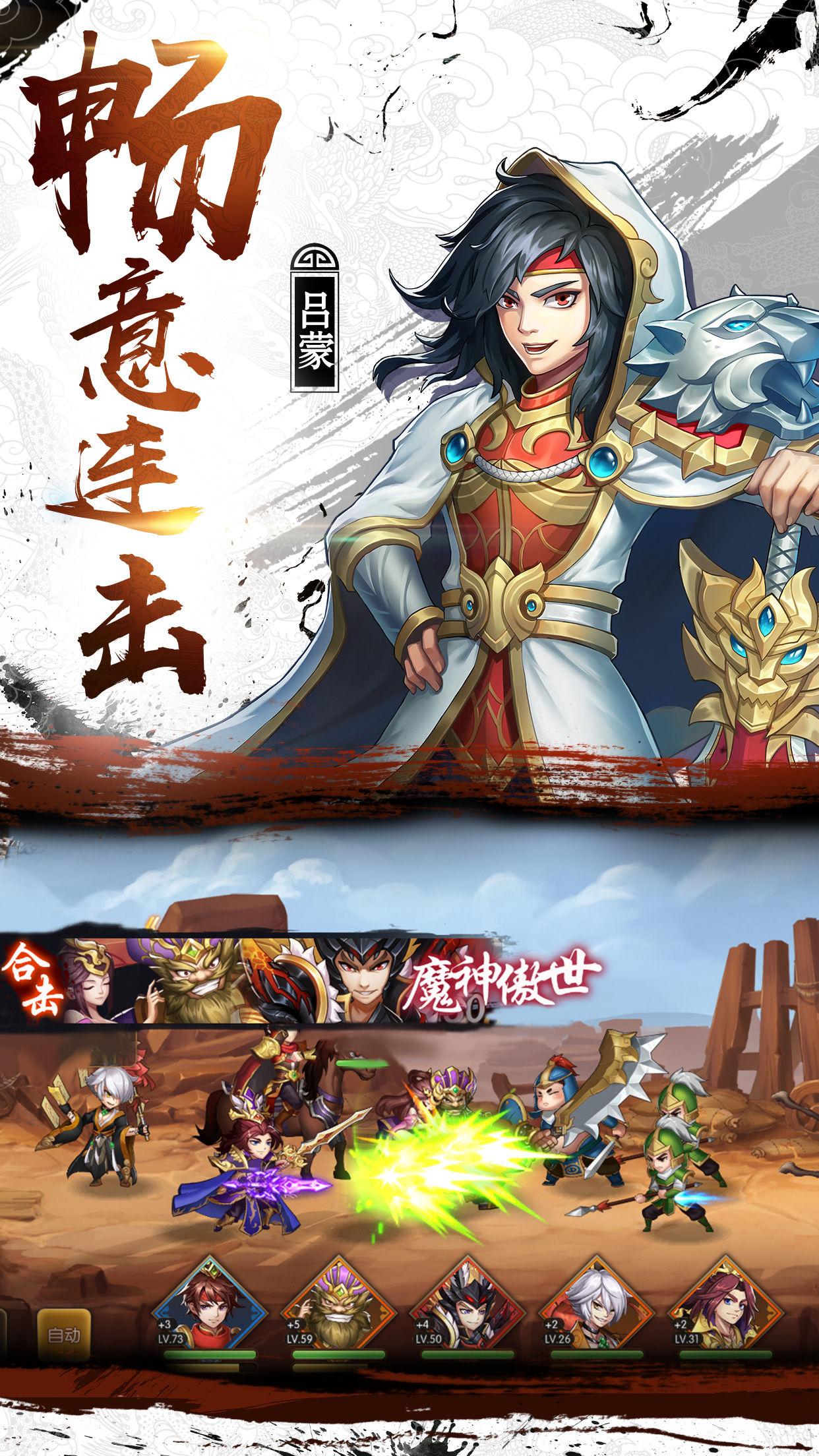 少年名将-三国炫技RPG卡牌手游