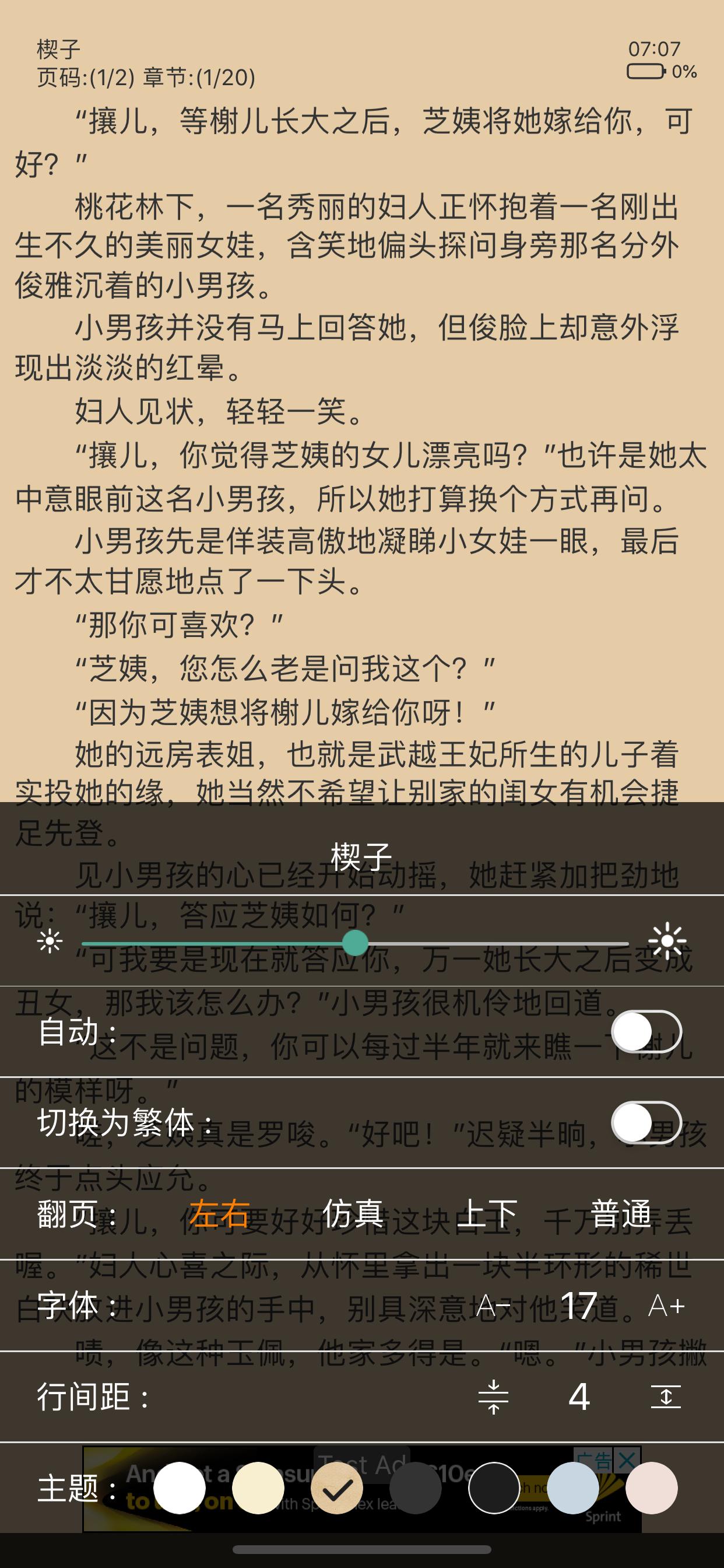台湾言情小说