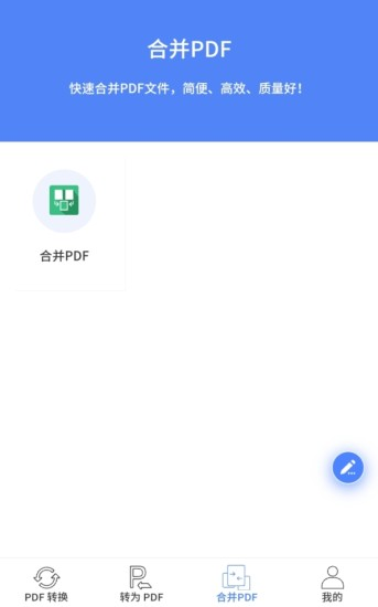PDF转换王