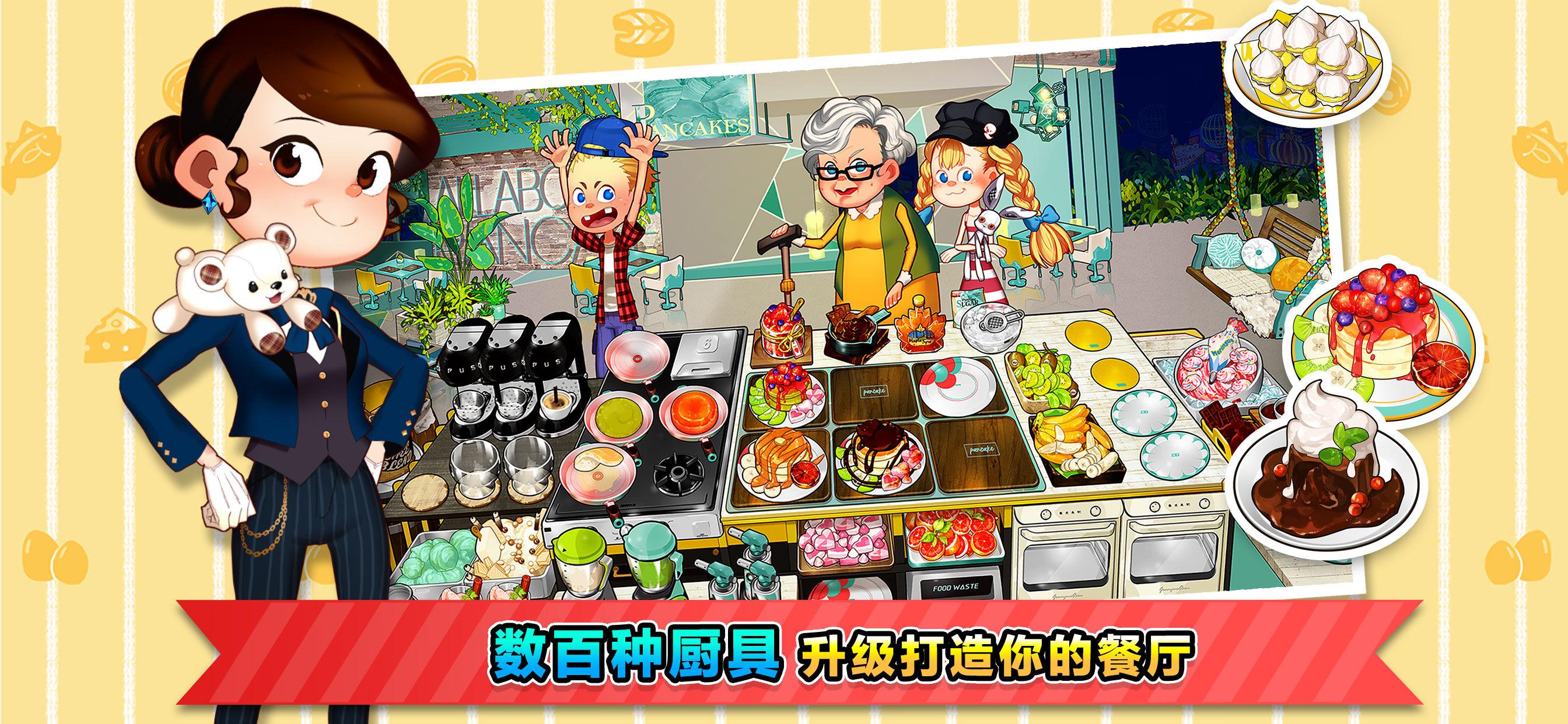 烹饪冒险?