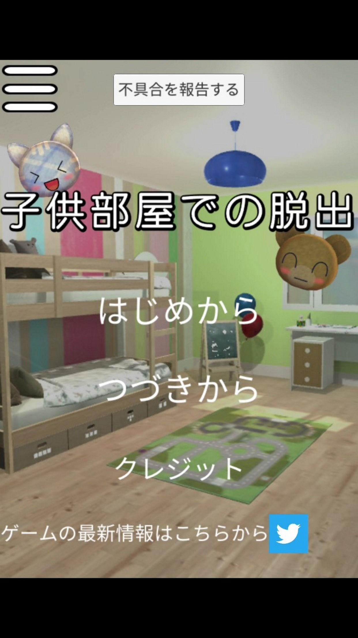 逃生的孩子们的房间