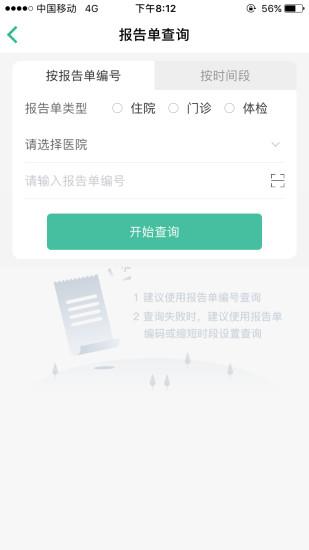 杭州健康通