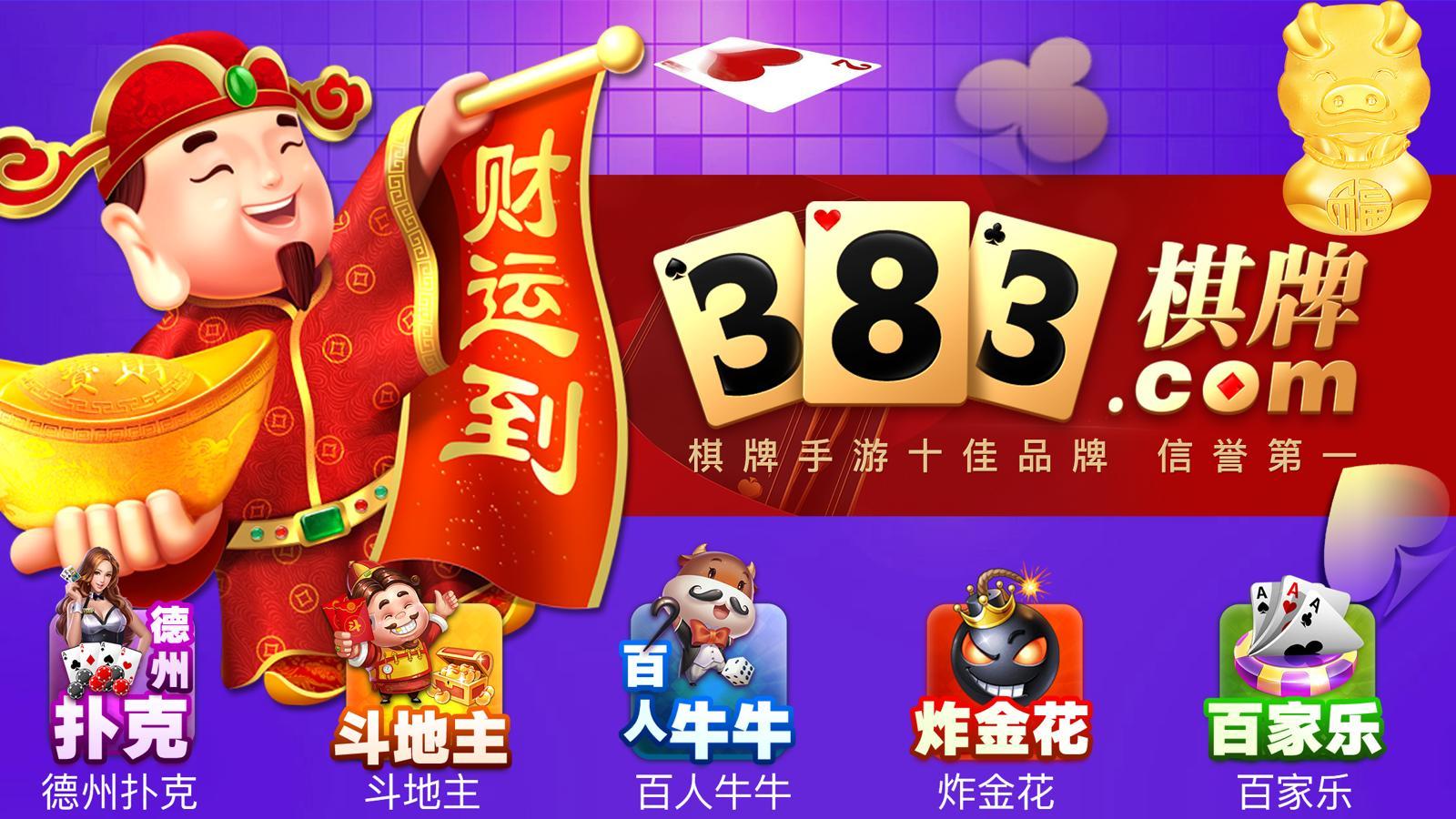 383网络棋牌