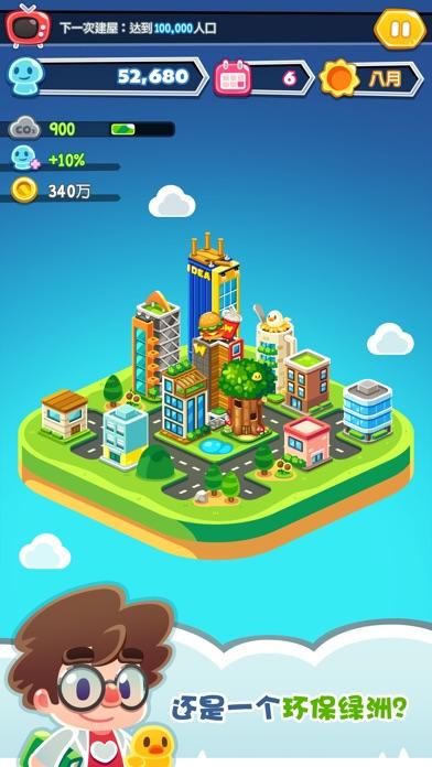 地球游戏模范市长
