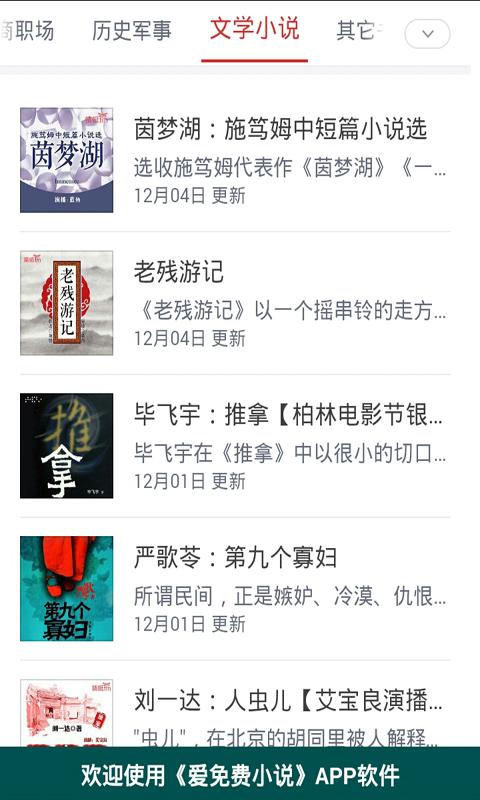 小说澳门葡京在线娱乐平台广播剧