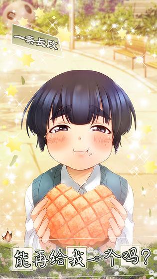少年与面包
