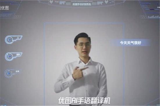 优图AI手语翻译机