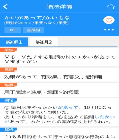日語語法酷