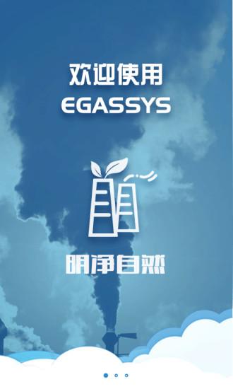 EGASSYS
