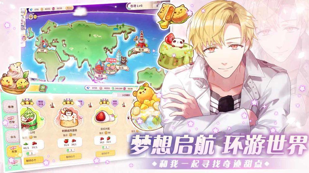 从零开始的大冒险:甜点王子 2