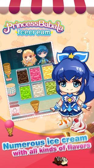 巴啦啦公主冰淇淋店