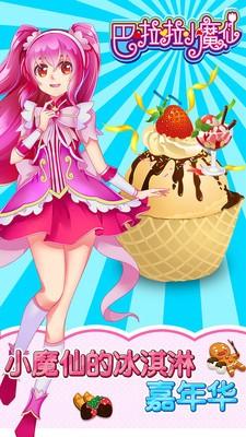 巴啦啦小魔仙冰凉冰淇淋