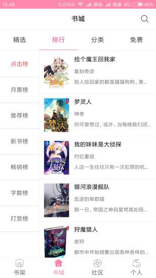 iCiyuan轻小说
