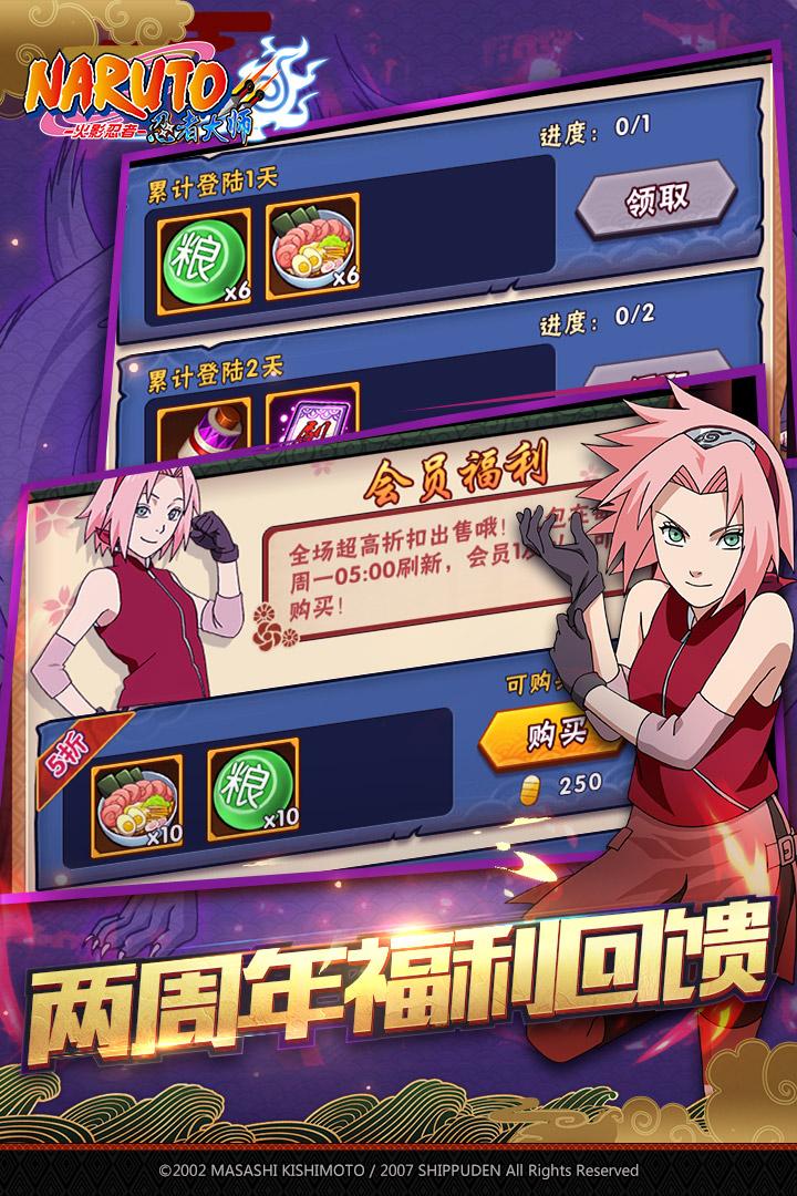 火影忍者-忍者大师百度版