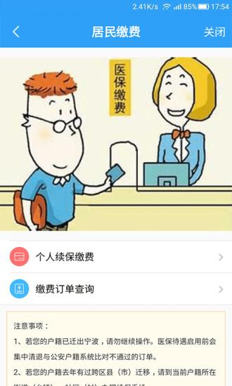 宁波人社医保通