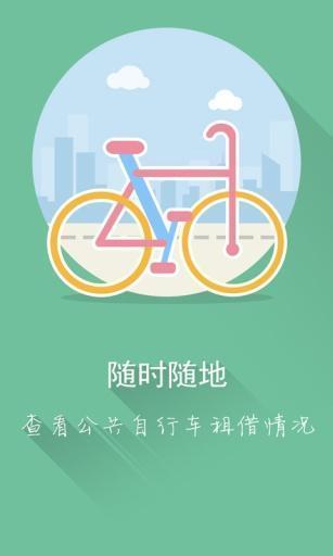 溫州公共自行車