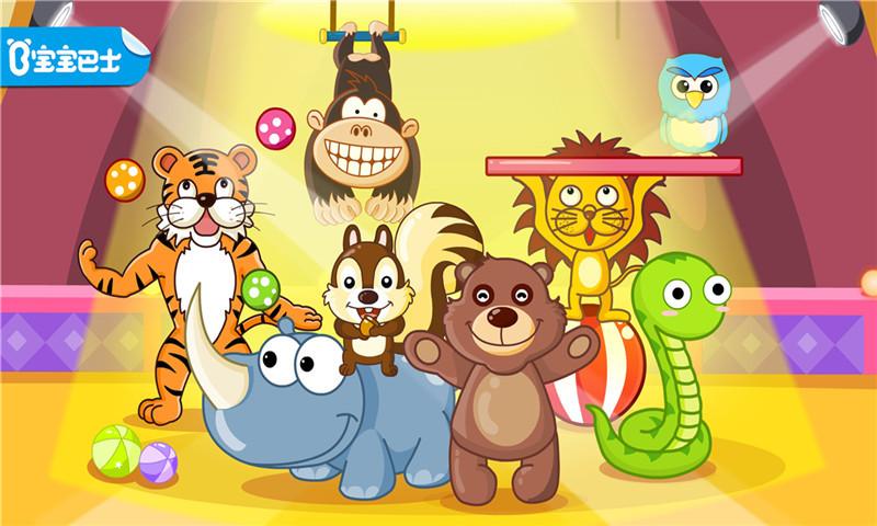 寶寶巴士動物馬戲團