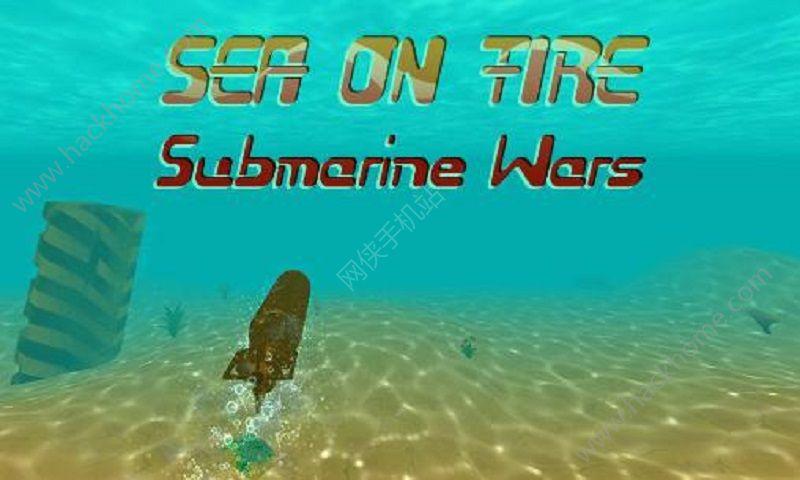 海底戰火潛艇戰爭
