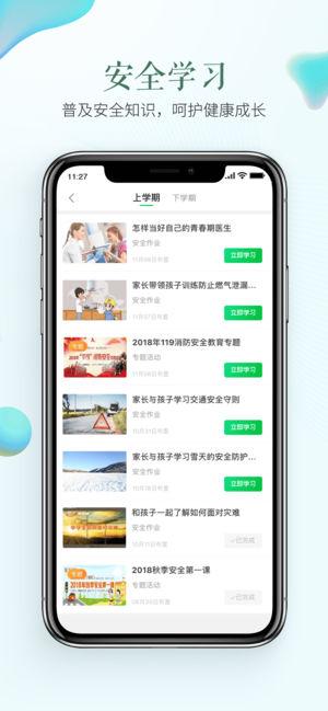 衢州安全教育平台