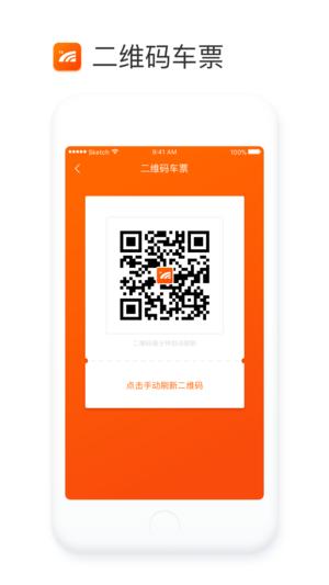 台州通公交卡