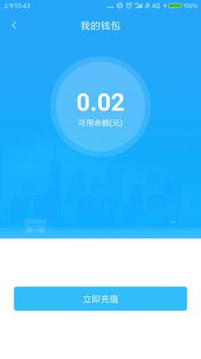 秦皇岛公交卡