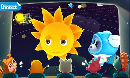 宝宝学太阳系