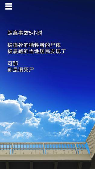 乌菜木市奇谭:陆桥水难