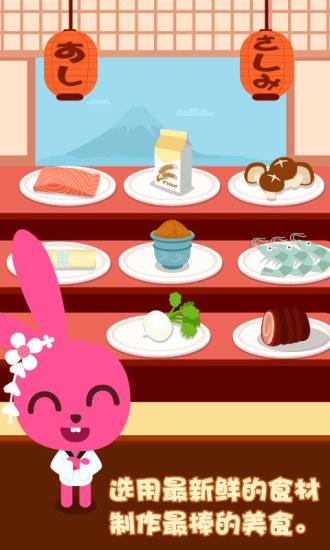 泡泡兔日式料理
