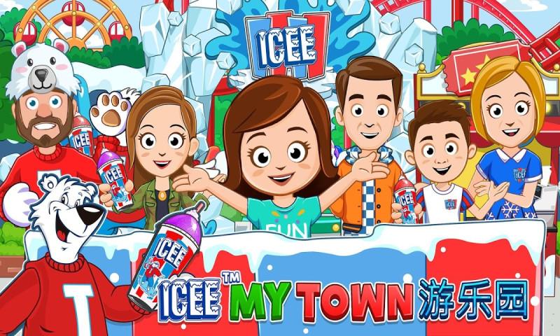 我的小镇:ICEE游乐园