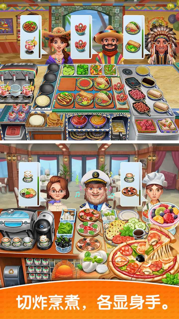 天天愛烹飪