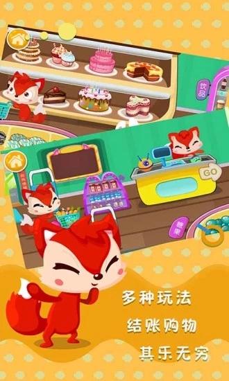 儿童游戏宝宝超市