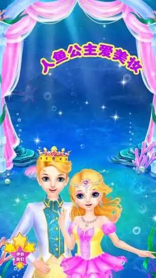 人鱼公主爱美妆