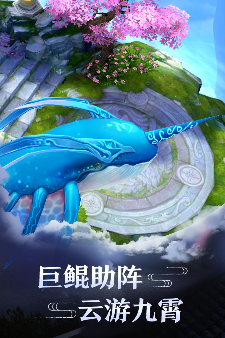 青云传网易版