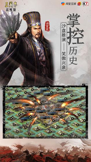 三国志・战略版