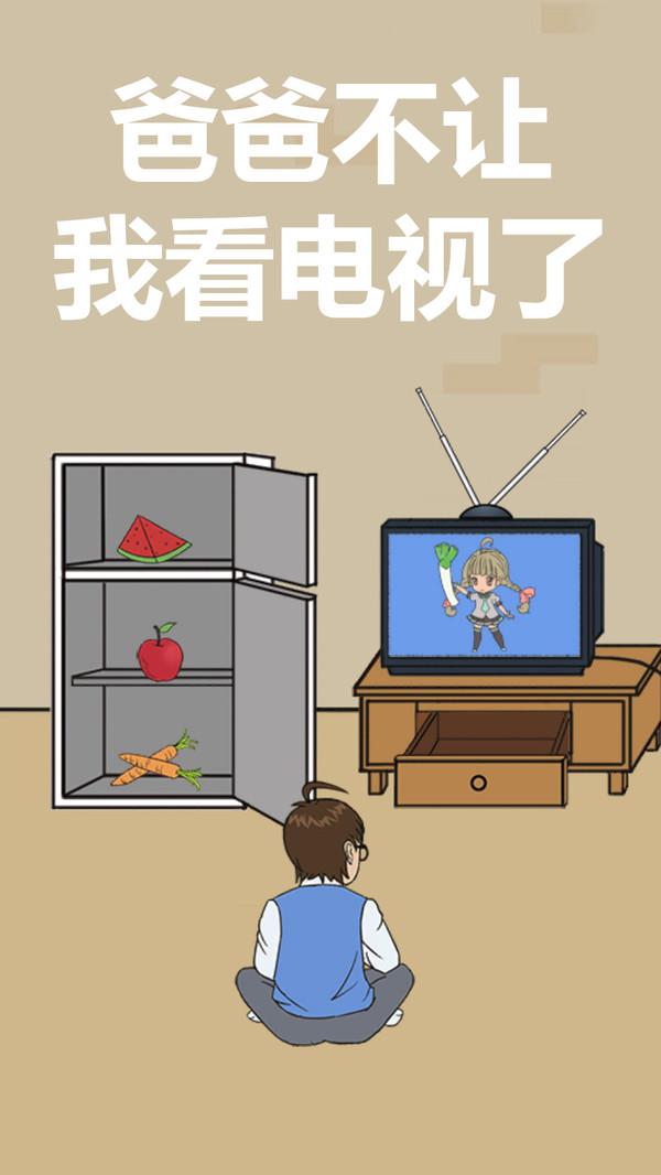 爸爸不给我看电视