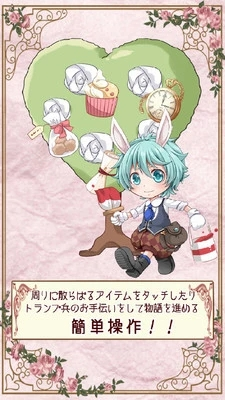 仙境之国的白兔