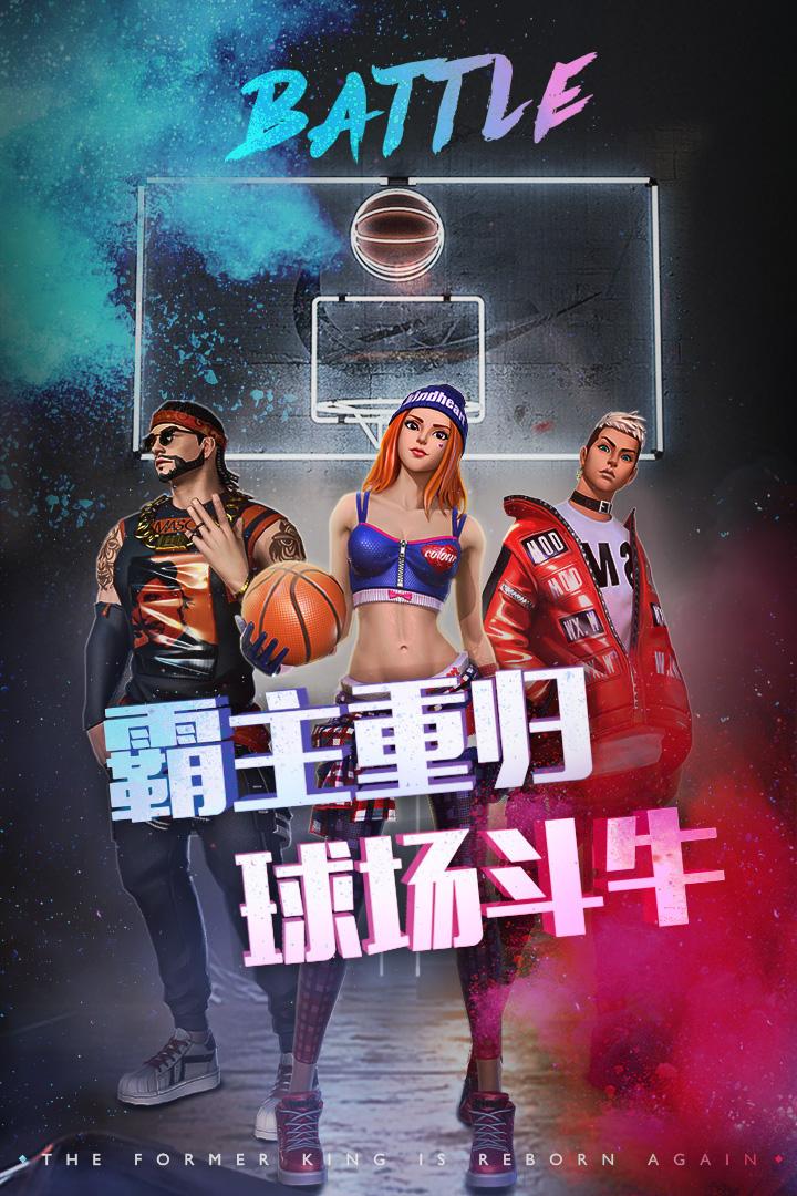 新街頭籃球九游版
