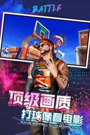 新街头篮球小米版