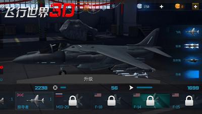 3D飛行世界全民開飛機
