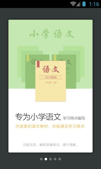 小學生新華學習詞典