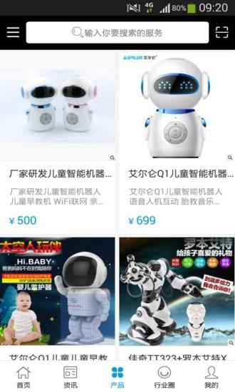 中國機器人網