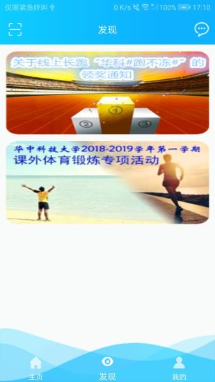 华中大体育