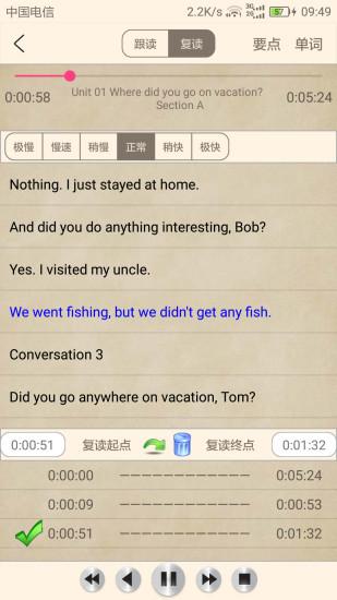 英语学习伴侣