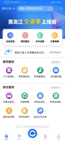 黑龍江全省事