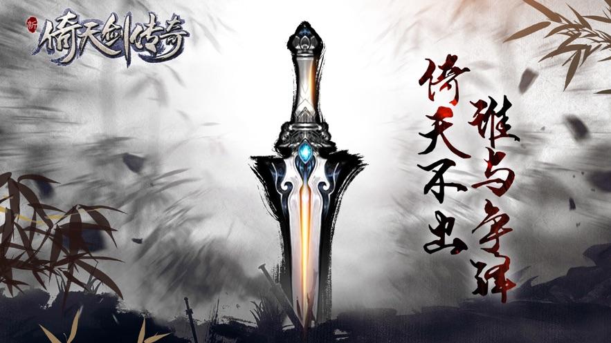 新倚天剑传奇