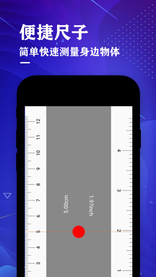 测距仪尺子测量大师