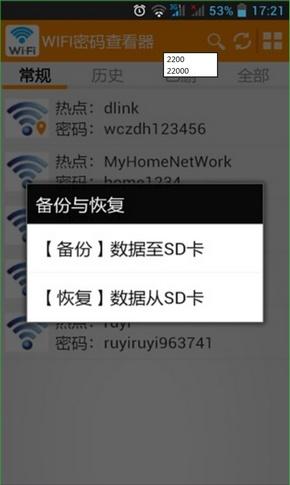 wifi密码查看器 免root版破解版