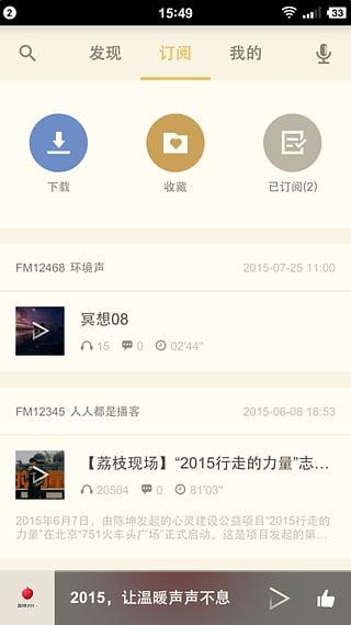 荔枝FM电台