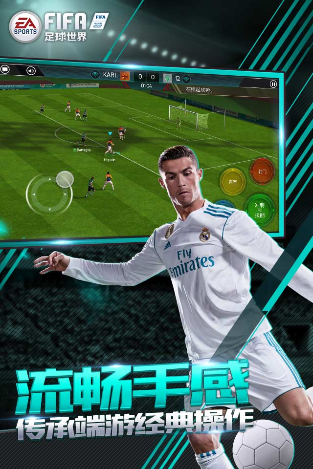 FIFA足球世界无限金币版